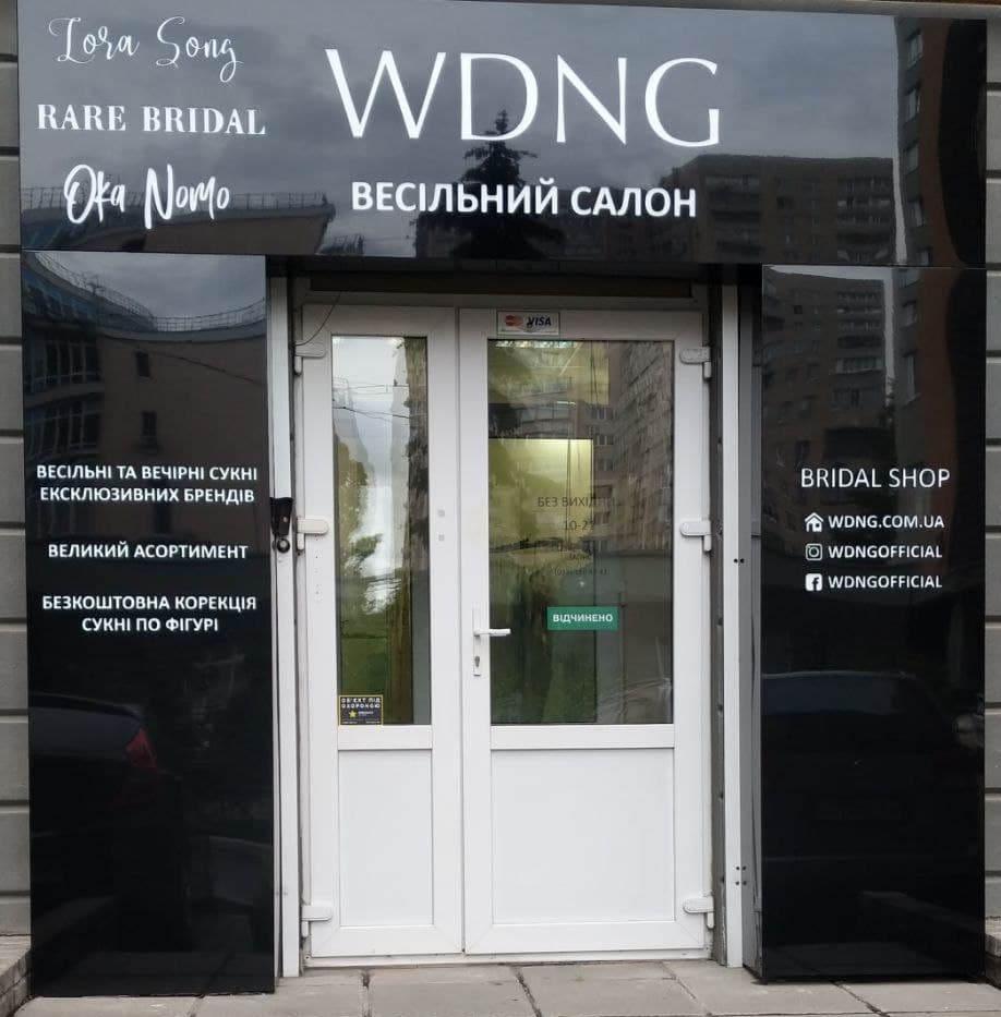 Свадебный салон WDNG